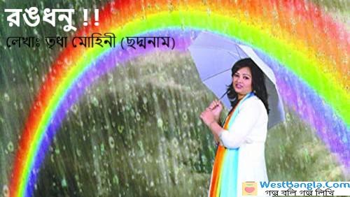 রঙধনু