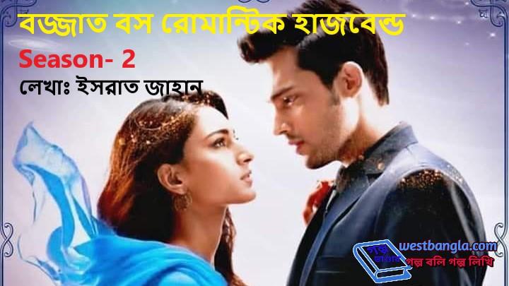 বজ্জাত বস রোমান্টিক হাজবেন্ড Season 2