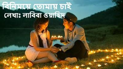 বিনিময়ে তোমায় চাই