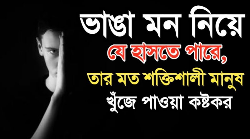 Bangla koster sad sms