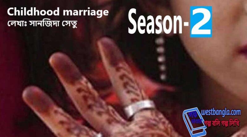 Childhood marriage 2