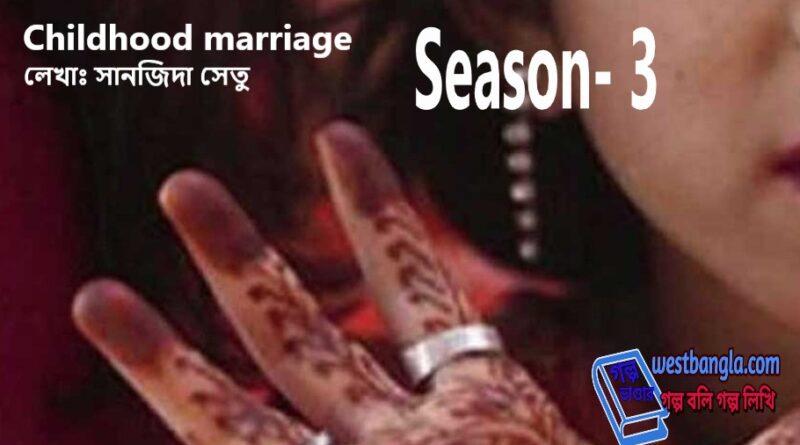 Childhood marriage 3